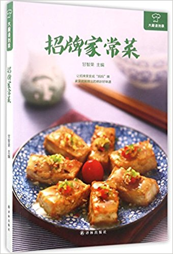Signature Home-style Dishes (Chinese Edition) Chinese Food Cooking Book