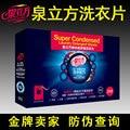 Stephen cubic nanometer super-concentrated laundry detergent tablets laundry liquid laundry detergent phosphorus