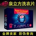 Tabletas de Stephen cúbico nanómetros super-concentrado detergente líquido de lavado detergente fósforo