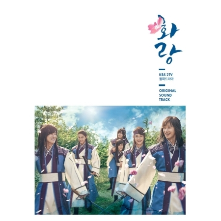 HWARANG -  THE POET WARRIOR YOUTH O.S.T   Release Date 2017.02.28 the poet
