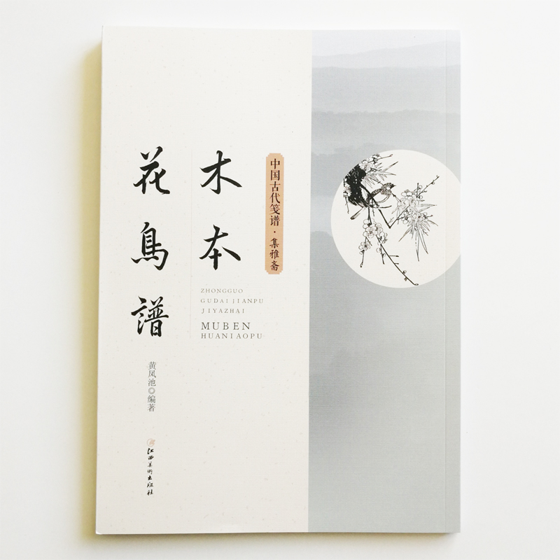 Chinese Ancient Printed Manual Of The Jiyazhai-Flower&Bird By Huang Fengchi (Ming Dynasty)Art Textbook Coloring Book For Adults