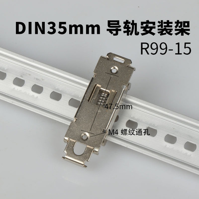 De Estado sólido Relé Trilho de Montagem Em Rack de Largura R99-15 25mm 2-M4 Rosca clipe grampo R99-15 Relés de Estado Sólido suporte de montagem