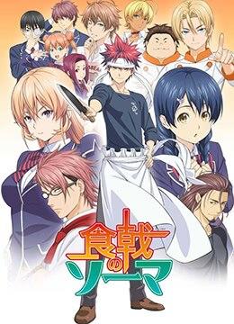 《食戟之灵OVA》2015年日本喜剧,动画动漫在线观看