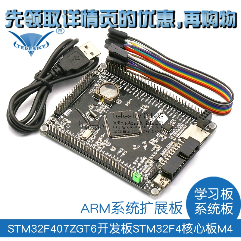 STM32F407ZGT6 Development Board STM32F4 Core Board M4 ARM System Expanded Learning Board System Board