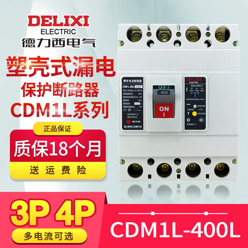DELIXI ELCB Earth Leakage Circuit Breaker Switch CDM1L-400L/4300 3300 350A 315ADELIXI ELCB Earth Leakage Circuit Breaker Switch CDM1L-400L/4300 3300 350A 315A