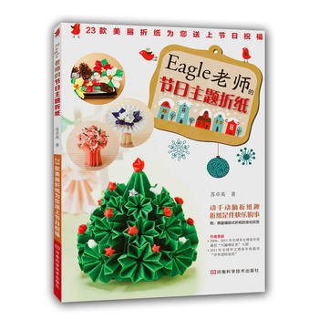 Teacher's Holiday Theme Paper Folding / Chinese Handmade Carft Book
