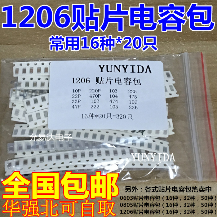 1206 SMD Capacitor assorted kit ,16values*20pcs=320pcs 10PF-22UF Samples kit image