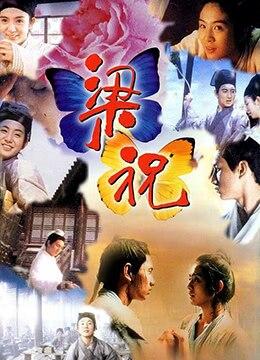 《梁祝》1994年香港剧情,奇幻,爱情电影在线观看