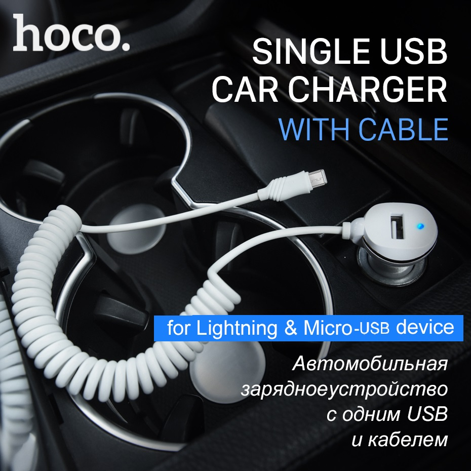HOCO Car Changer with Spring Cable For iPhone Samsung Xiaomi Universal 5V 3.4A Phone Charging Adapter For Apple-Plug Micro USB