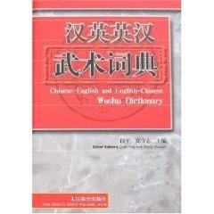 Chinese Kungfu / Martial arts, Chinese-English and English-Chinese Wushu Dictionary
