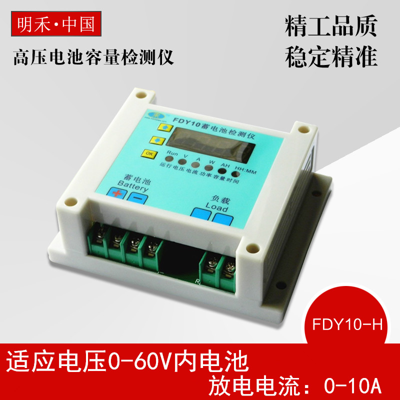 FDY10-H battery capacity detector, high voltage discharge device, 1V-60V battery, electronic load 110w constant current electronic load tester 10a 1v 30v battery discharge capacity test equipment