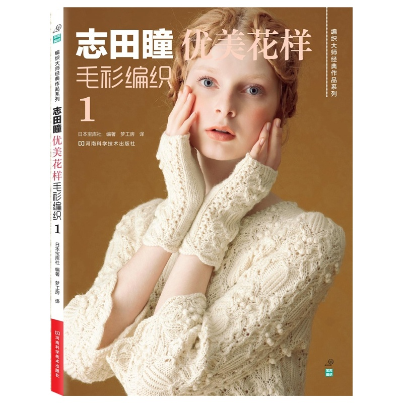Shida Hitomi weaving knit book Japanese classic works series -beautiful pattern sweater weaving 5th- colorful hollow pattern dark blue special stripe three squares pattern knit sweater