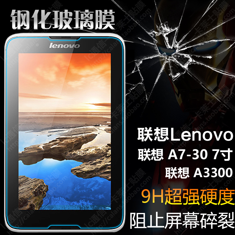 9H Sreen Guard For For Lenovo A7 30 A3300 A7 30 7 inch Tablet PC Tempered
