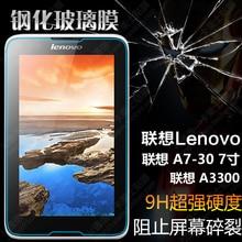 9 H Protector de Sreen Para Para Lenovo A7-30 A3300 A7 30 7 pulgadas Tablet PC Protector de Pantalla de Cristal Templado película