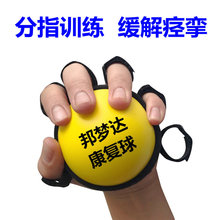 The Ball Rehabilitation Training Equipment Elderly Patients Exercise Hand Grip Strength Finger anti spasticity ball fingers apart hand far infrared impairment finger orthosis vibration massage rehabilitation exercise