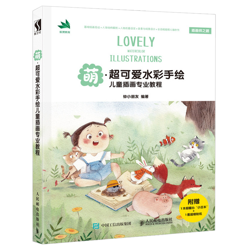Lovely Watercolor Hand-painted Children illustration Professional Course Book Painting Techniques Tutorial BookLovely Watercolor Hand-painted Children illustration Professional Course Book Painting Techniques Tutorial Book