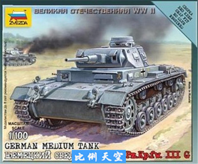 Assembly Model  German Tank No. Three 1/100  Toys