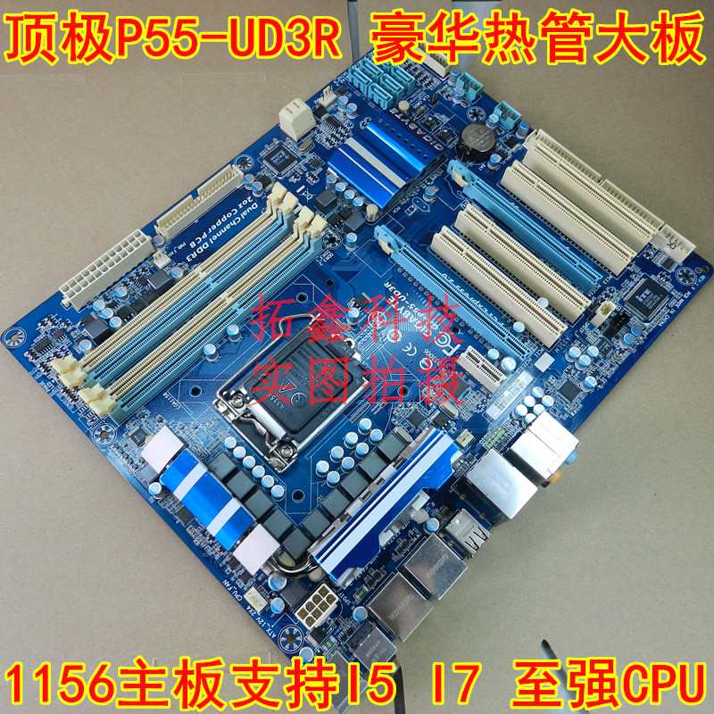 P55 motherboard P55-UD3R 1156-pin ten-phase luxury power supply board support I5 I7 X3450 p55 gd55 p55 all solid state luxury board 1156 motherboard support i5 i7