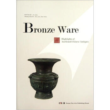 Bronze Ware Ancient Chinese Antique Art Collection and Appreciation - The Xia Dynasty Shang Dyn[English Chinese 2 Language Book]