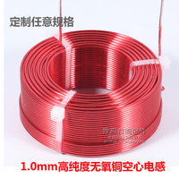 1.0mm Red Frequency Divider Hollow Inductor Copper Coil High Purity Fever 4N Oxygen-free Copper Customized Audio Accessories