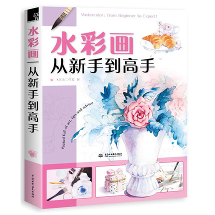 Feile Bird painting book Watercolor: from beginner to expert!Feile Bird painting book Watercolor: from beginner to expert!
