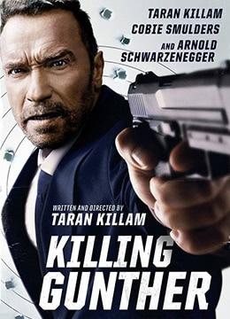 《杀死冈瑟》2017年美国喜剧,动作电影在线观看