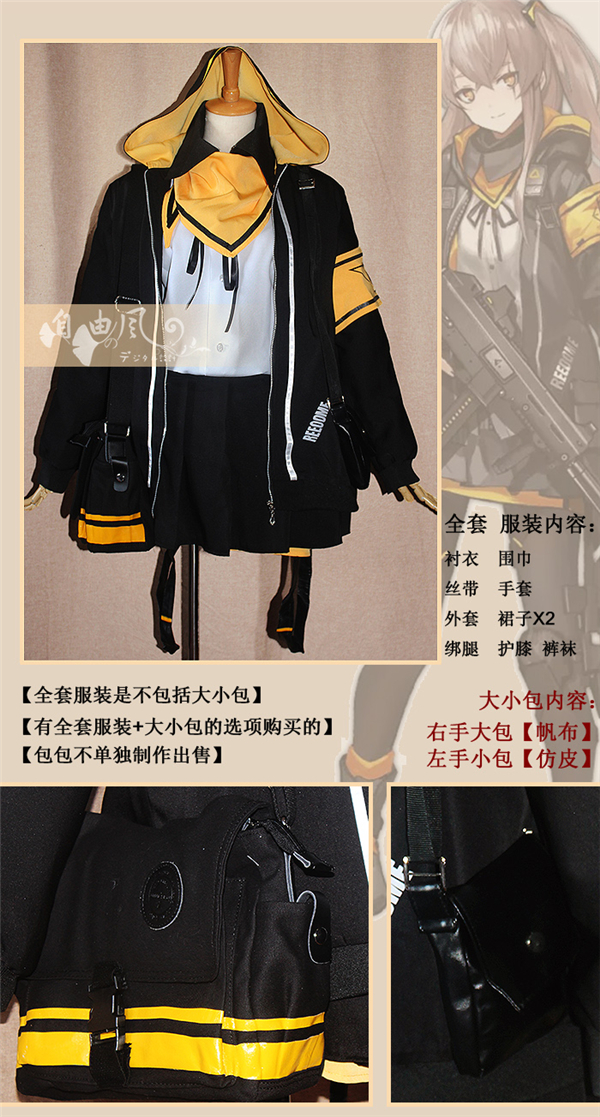 Girls Frontline ump45 Cosplay Costume full set outfit Free Shipping