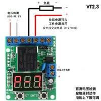 Voltage Switch Signal Timing Delay Trigger Timer 12V Voltage Comparator Relay VT2 3