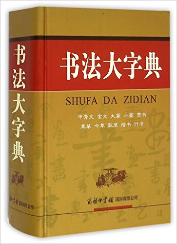 Chinese Calligraphy Dictionary (Chinese Edition) ...