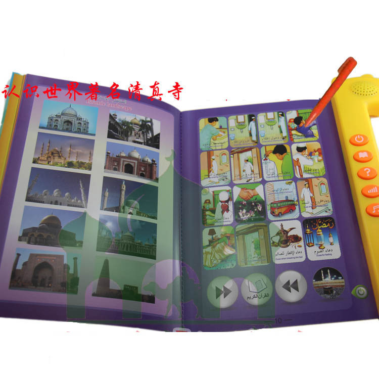 New Arrival Arabic children learning machine Education Reading Machine For Kids Gift