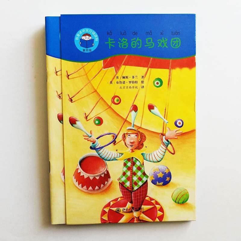 circo do carlo 4 livros guide book 1dvd comecar a ler chines serie banda 4 leitores