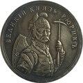 Россия памятные монеты КОПИЯ Tpye #1 - фото