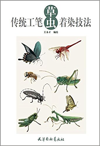 Chinese goingbi book drawing  grass-and-insect painting strawworm - learn how to coloring chinese goingbi book drawing birds learn how to coloring