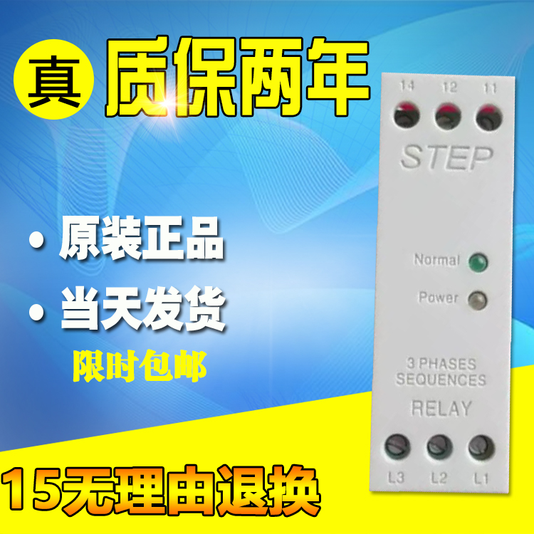 The Original STEP SW11 Phase Sequence Relay Xinshida Elevator Fault Phase Protection vj5 lcd display phase failure sequence unbalance protective relay 3 phase and voltage relay