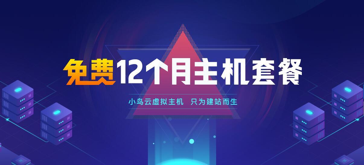 小鸟云:免费领取1年 2G 空间 / 100M 数据库 / 虚拟主机