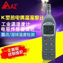 Promo offer AZ8746 Hygrometer-dual K temperature/humidity/dew point meter/wet bulb temperature and humidity