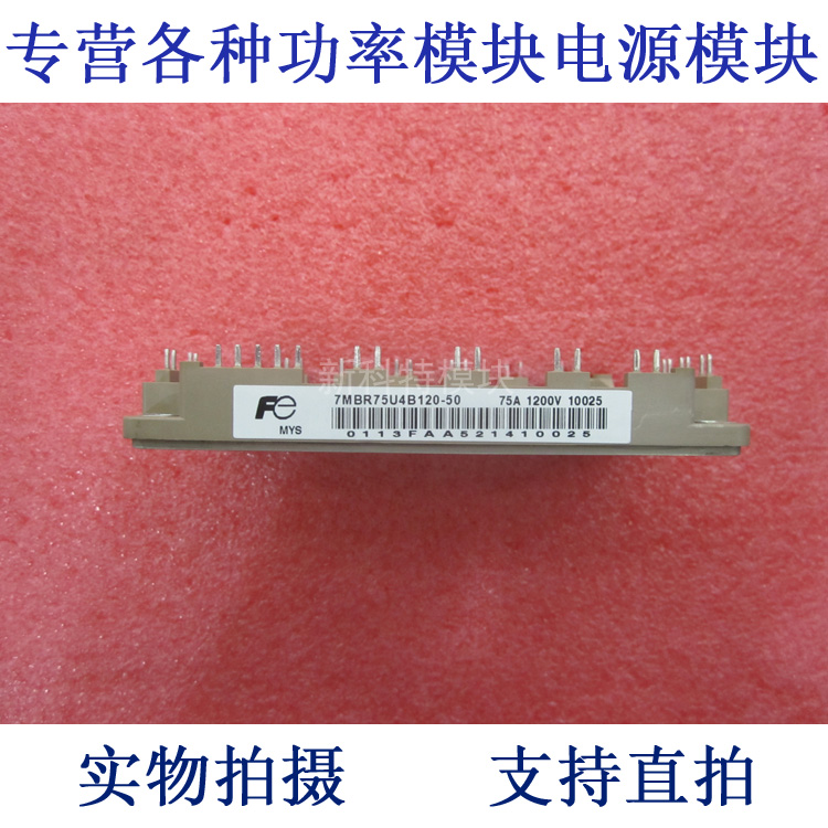 7MBR75U4B120-50 75A1200V 7 unit IPM frequency conversion velocity modulation module