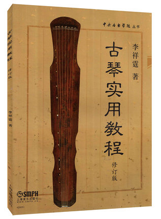 Guqin A Practical Course by Li Xiangting,The primary teaching materials of Guqin nikiforova l the practical course of the runic psychology