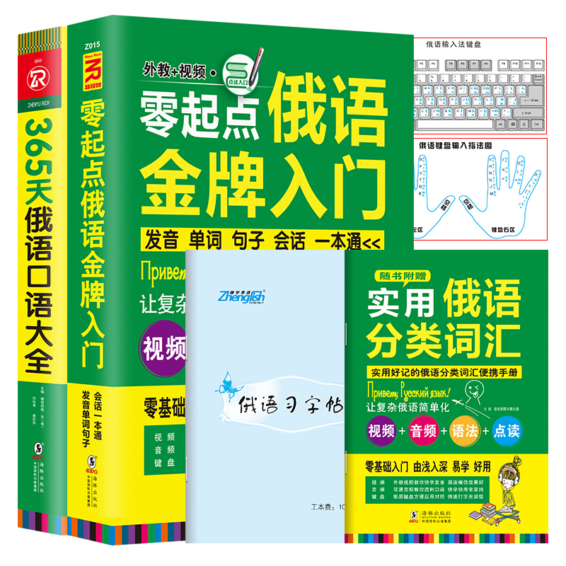 2 Pcs/set Beginners Learn Russian/ 365 Days Russian Speaking Self-study Textbook Book For Adult