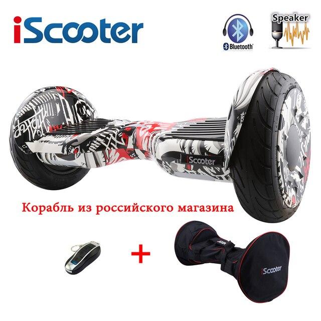 Iscooter Новый 10-дюймовый hoverboard Электрический скейтборд Hover доска гироскоп электрический скутер стоял скутер RU магазин