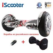 IScooter Nueva 10 inch Skateboard Hoverboard Eléctrica Hover Bordo giroscopio Scooter Eléctrico Scooter de pie RU Tienda