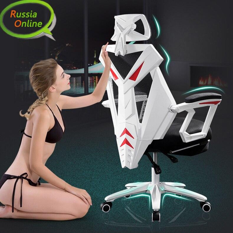 Уникальный дизайн компьютерное кресло бытовой офисное кресло сетки Сидушка лежак стул игры стул Бесплатная доставка