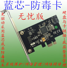 Blue core antivirus card worry free version PCI-E protection card hard disk restore card restore card