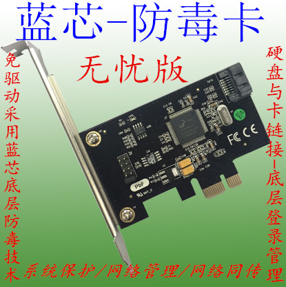 Blue core antivirus card worry free version PCI-E protection card hard disk restore card restore card image
