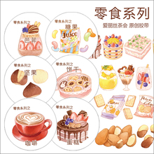 Special ink 33mm Original Cute Drink Snack Lovely Coffee/Parfait/Candy/Cake/Biscuit/Nut Masking Tape Washi DIY Scrapbooking