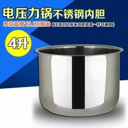 Druck herd TANK 4L elektrische druck herd topf inneren tank reiskocher teil edelstahl schüssel silikon dicht ring