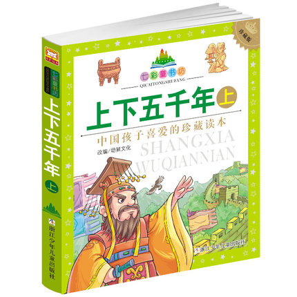 Chinese history book with pinyin :China five thousand years of history , learn chinese culture book багажники inno