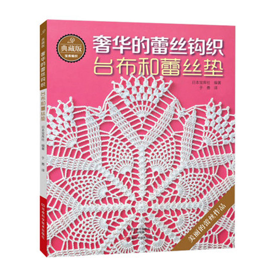 Luxury Lace Crochet Knitting Patterns Book For Tablecloth And Lace Cushion Golden Lace
