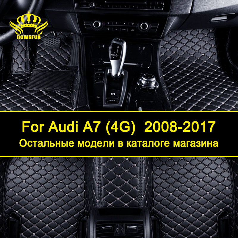 Custom Car Floor Mats For Audi A7(4G) PU Leather Floor Mats 3D Car Mats Car-styling Auto Interior Fit Four Seasons leather car floor mats for audi a6 c6 c7 custom 3d car mats four seasons pu leather floor mats car styling auto interior