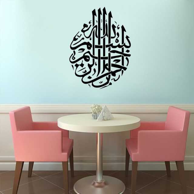 Islamic Muslim&Moon Star Wall Stickers Decorations Allah Islam Art Removable Vinyl Decals Arabic Calligraphy Bismillah Quran 2